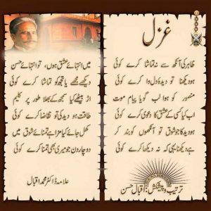 Allama Iqbal Ghazal in Urdu for the Muslims