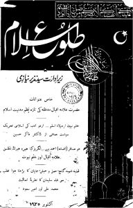 Allama Iqbal, The True Supporter of Tolu-e-Islam