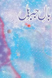 Bal-e-Gabriele, written by Allama Muhammad Iqbal