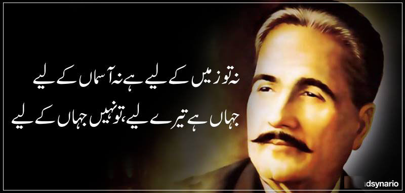 A Great Poet and Philosopher of Muslims Famous Poetry of Allama Muhammad Iqbal