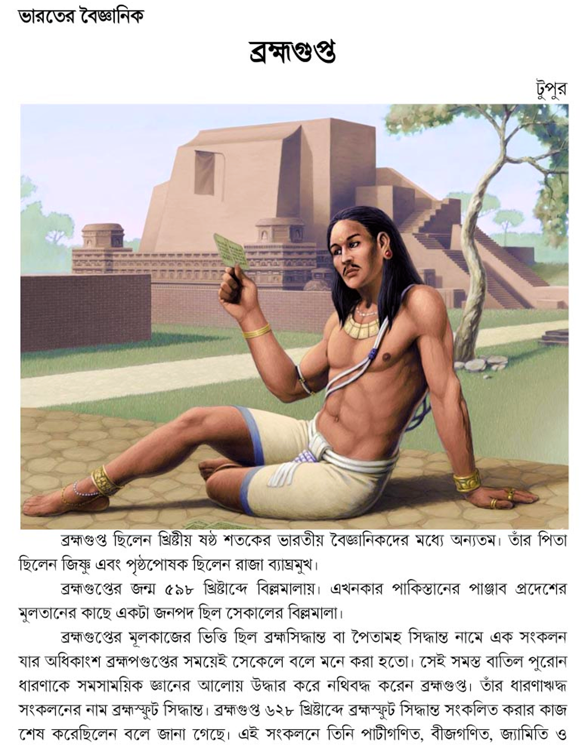 Brahmagupta, his invention and story in Hindi Language