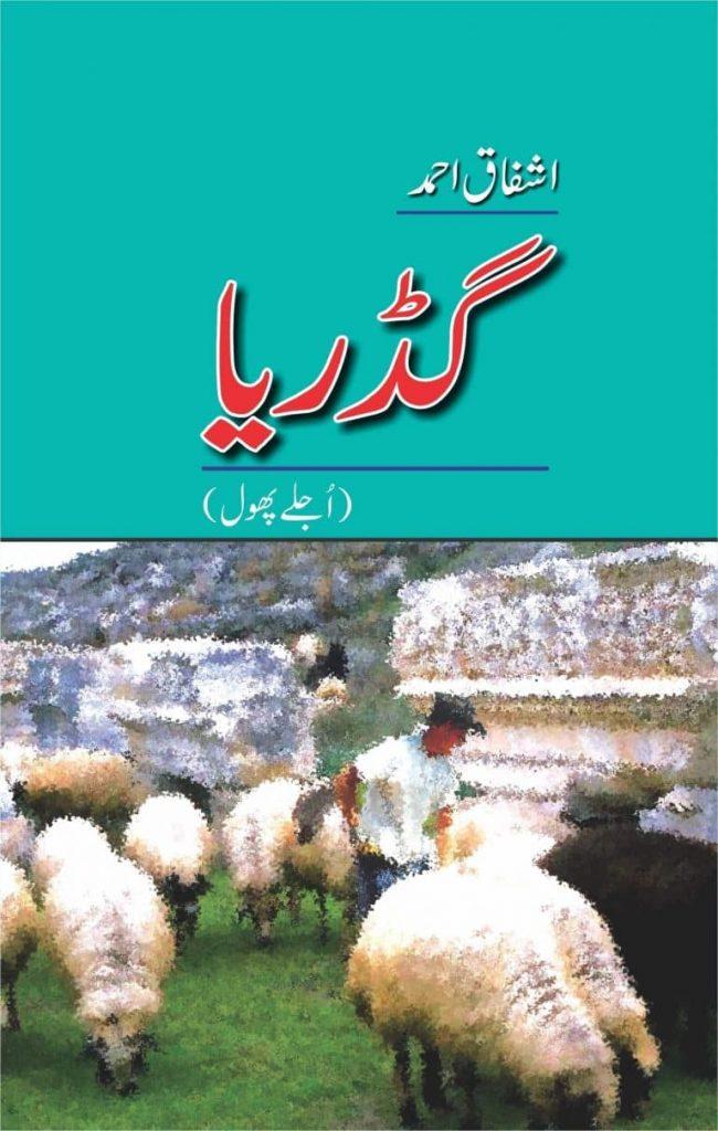 Gadaria Ujlay Phool گڈریا-اجلے-پھول